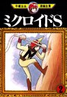 ミクロイドS(2) (手塚治虫漫画全集)