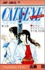 キャッツ〓アイ (第1巻) (ジャンプ・コミックス)