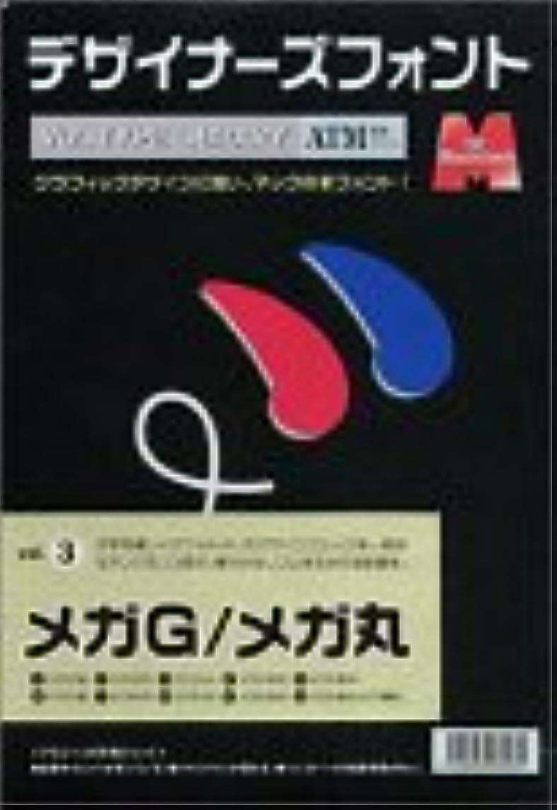 本質的に遊びますマーティフィールディングデザイナーズフォント Vol.3 メガG/メガ丸