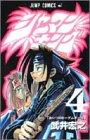 シャーマンキング (4) (ジャンプ・コミックス)