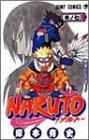 NARUTO -ナルト- 巻ノ七