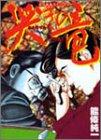 哭きの竜 7 (近代麻雀コミックス)