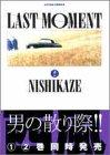 LAST MOMENT 2 (アクションコミックス)