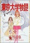 東京大学物語 (5) (ビッグコミックス)