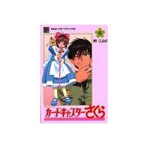 カードキャプターさくら 6 (なかよしメディアブックス 56 アニメブックス)