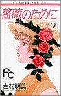 薔薇のために (9) (プチコミフラワーコミックス)