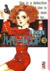 ハイヒールCOP (2) (講談社漫画文庫)の詳細を見る