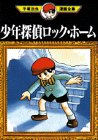 少年探偵ロック・ホーム (手塚治虫漫画全集)の詳細を見る