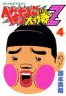 へなちょこ大作戦Z 4 (ワイドコミックス)