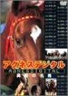 アグネスデジタル 異能の名馬 [DVD]