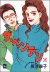 ザ・ベンテン (2) (オフィスユーコミックス)