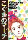 こぐまのマーチ / 入江 紀子 のシリーズ情報を見る
