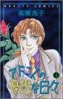 アドニスの憂鬱な日々―珍妙コンビのハラハラDetective!! (4) (Bonita comics)