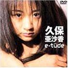 久保亜沙香 e-tude [DVD]