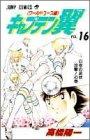 キャプテン翼―ワールドユース編 (16) (ジャンプ・コミックス)