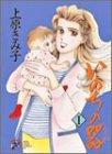 いのちの器 (1) (Akita lady's comics DX)