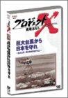 プロジェクトX 挑戦者たち Vol.1 巨大台風から日本を守れ ― 富士山頂・男たちは命をかけた [DVD]