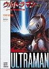 ウルトラマン〈VOL.1〉ゴールドラッシュ作戦 (スーパークエスト文庫)