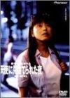 天使に見捨てられた夜 [DVD]