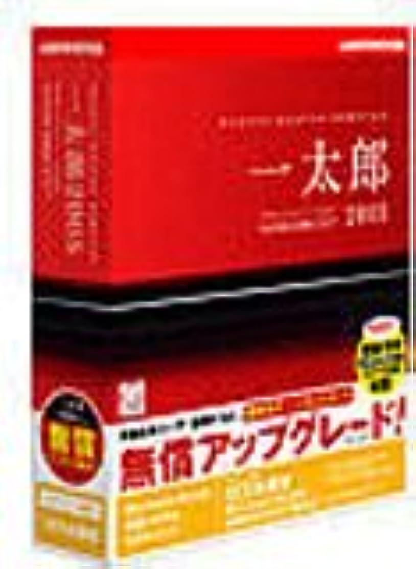 インストラクターピーク大きい一太郎2005 (無償アップグレード権付き) キャンペーン版