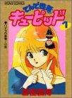 てんで性悪キューピッド 1 (ホームコミックス)