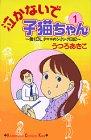 泣かないで小猫ちゃん 1―働くOLタマコのシクシク日記 (講談社コミックスキス)