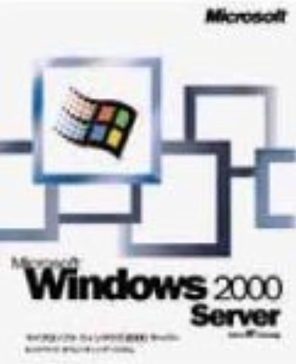 アートステッチ干渉するMicrosoft Windows2000 Server アカデミックパック 5クライアントアクセスライセンス付き