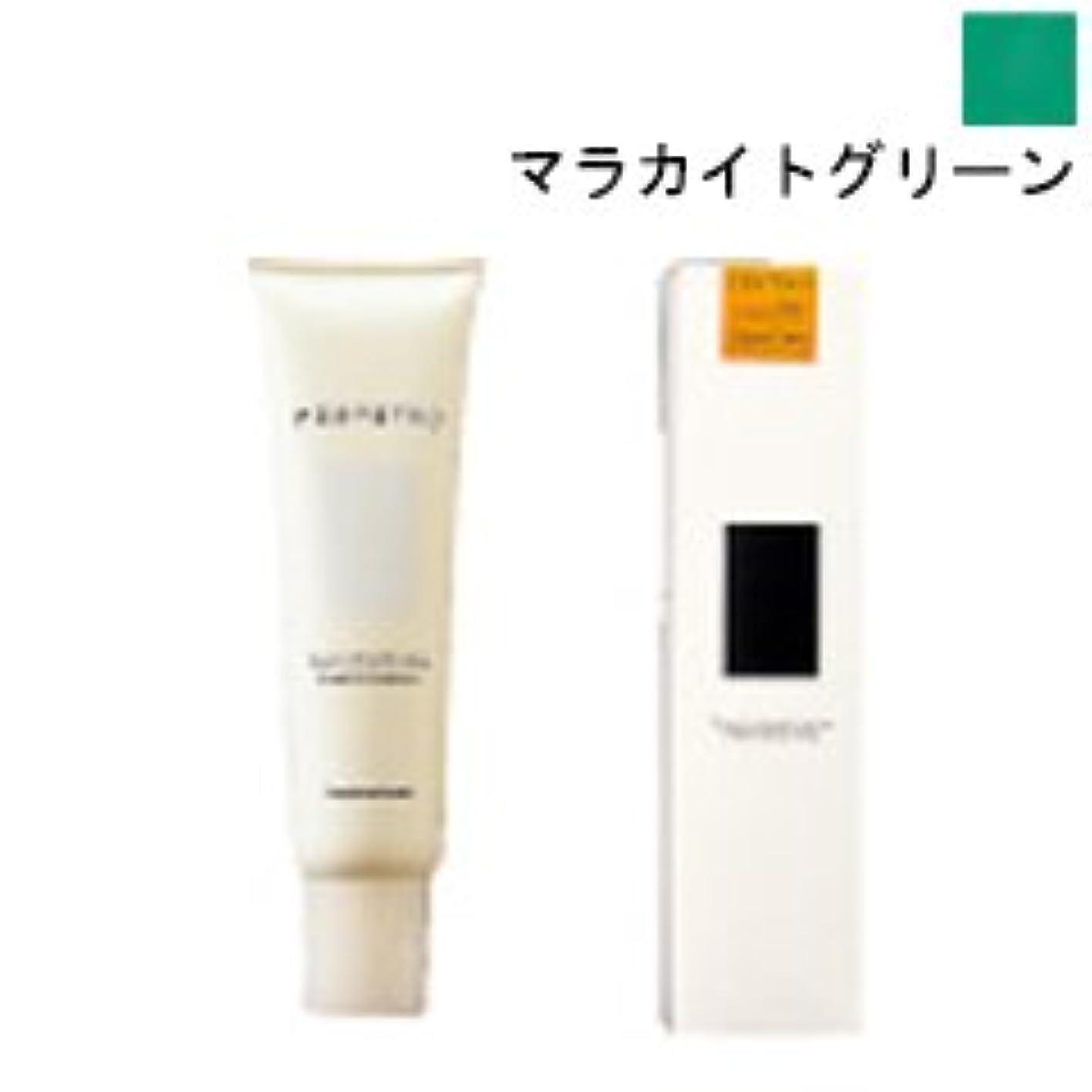 【ナンバースリー】パーフェットカラー マラカイトグリーン 150g