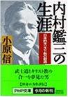内村鑑三の生涯―日本的キリスト教の創造 (PHP文庫)