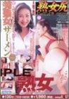 熟女シリーズ 第7巻 (CW:熟女尻&美熟女ザーメン) [DVD]