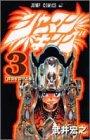 シャーマンキング (3) (ジャンプ・コミックス)の詳細を見る
