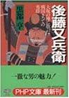後藤又兵衛―大坂の陣に散った戦国きっての勇将 (PHP文庫) 画像