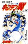 キャプテン翼―ワールドユース編 (15) (ジャンプ・コミックス)