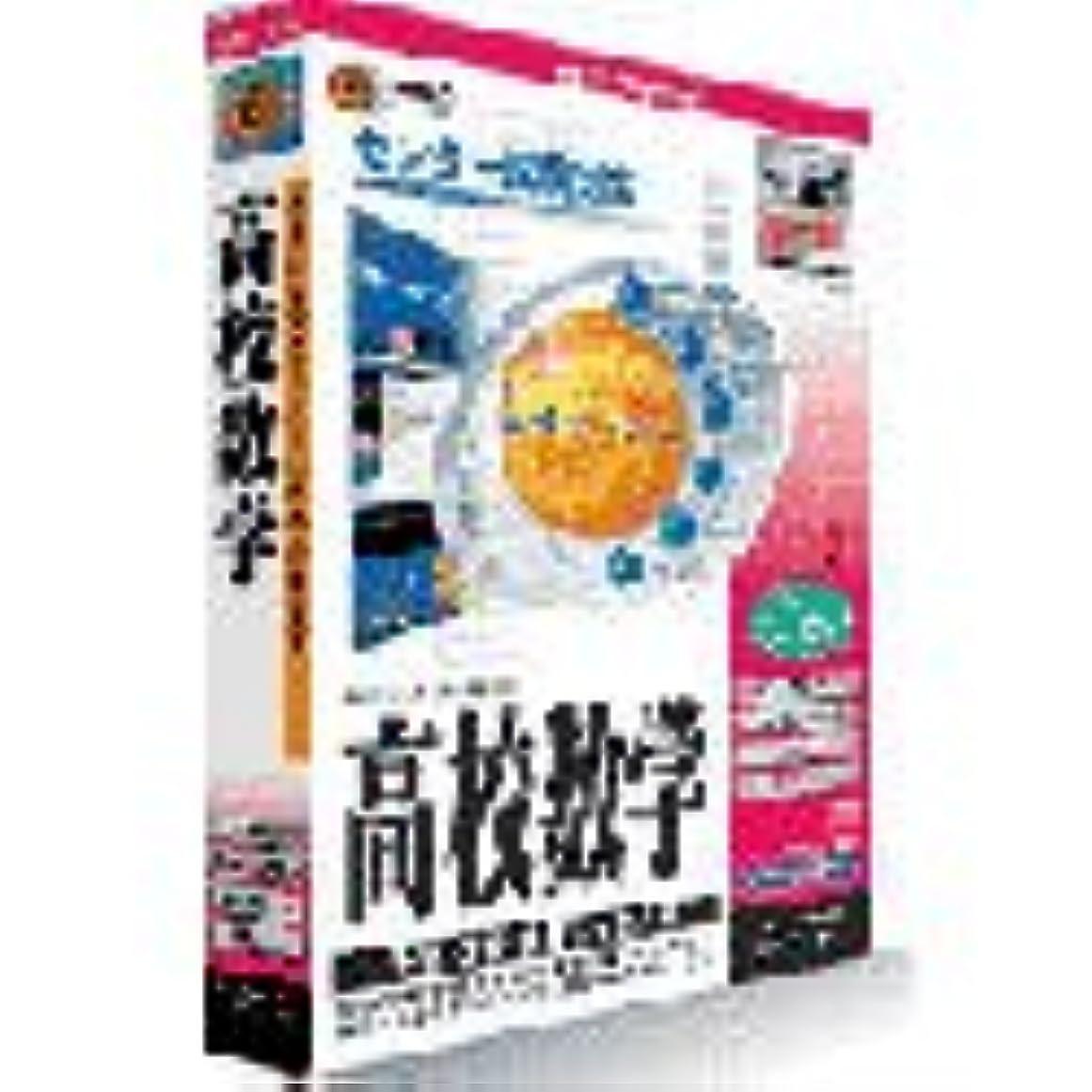 放棄されたジャンプ切り刻むmedia5 Special Version 3 高校シリーズ(大学受験対応) 高校数学