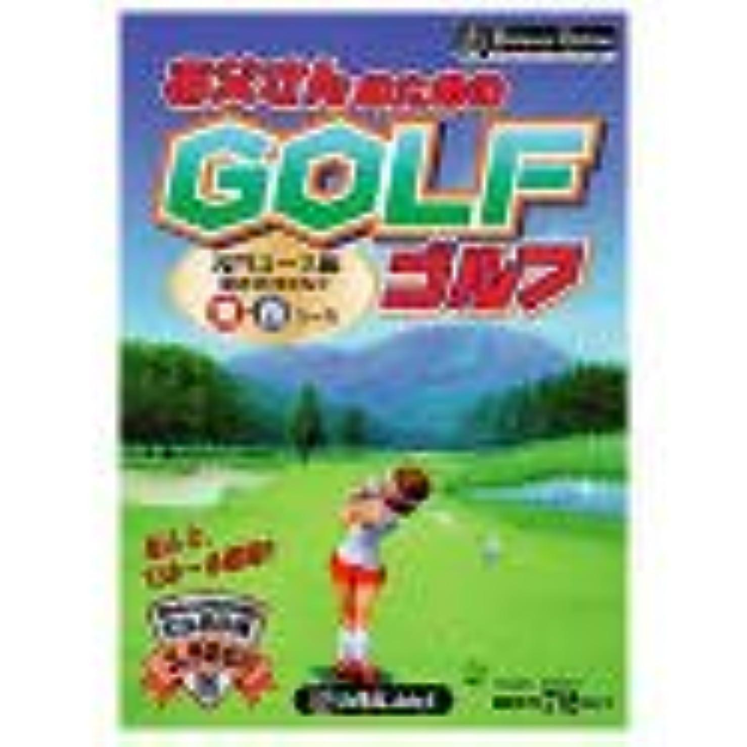 アスリート白鳥持参お父さんのためのGOLF 名門コース編 軽井沢72ゴルフ東?西コース