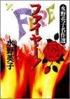 ファイヤー! (第1巻) (創美社コミックス―水野英子名作選)