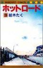 ホットロード (3) (マーガレットコミックス)
