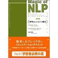 Magic of NLP―解明されたNLPの魔法