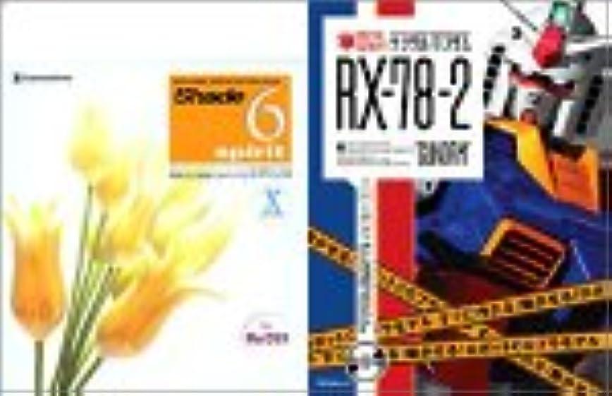 油見積り忘れっぽいShade 6 Spirit for MacOS X デジタルガンダムRX-78-2書籍付