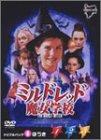 ミルドレッドの魔女学校 トリプルパックI ほうき [DVD]