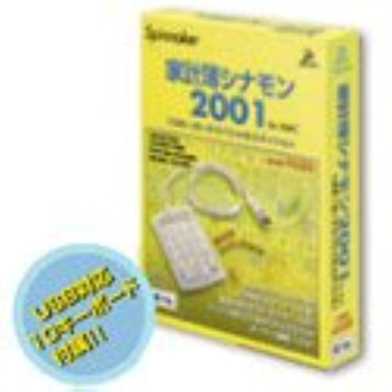 幻想みすぼらしい繁栄家計簿シナモン2001 10キーボードスペシャルエディション Macintosh版