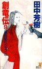 創竜伝(9) 妖世紀のドラゴン (講談社ノベルス)