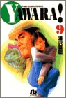 Yawara! (9) (小学館文庫)