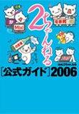 2ちゃんねる公式ガイド2006