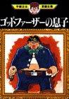 ゴッドファーザーの息子 (手塚治虫漫画全集)