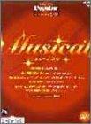 エレクトーン5~3級 ポピュラーシリーズ(23) ミュージカル