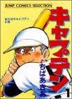キャプテン (1) (ジャンプコミックスセレクション)