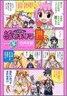 Dr.リアンが診てあげる (夏) (角川コミックス・エース)の詳細を見る