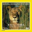 オカバンゴの狩人 [DVD] 画像