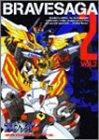 ブレイブサーガ2 (Vol.2) (ブロスコミックス)